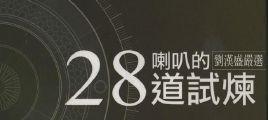 刘汉盛《喇叭专书特别制作CD 喇叭的28道试炼》2CD 立体声WAV整轨+CUE