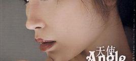 妙音唱片 姚斯婷《天使 Angle DSD》 极品女声发烧碟