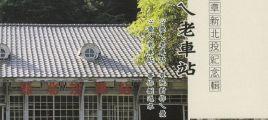 陈明章-2005-心爱ㄟ老车站[FLAC+CUE]