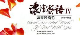2012最温暖动听的对唱情歌《浓情蜜语Ⅳ·如果没有你》
