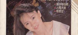 林翠萍-《绵绵细雨的夜晚》新加坡艺歌首版