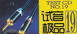 顶级专业发烧器材的试音精品 TEST-CD试音极品19  2CD UPDTS-WAV分轨/百度云