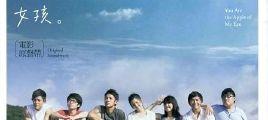 群星 - 那些年,我们一起追的女孩 电影原声带[WAV][百度云]