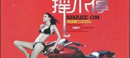 极品车载示范级天碟《摇不停·SHAKE ON顶级骑士中文DJ》2CD