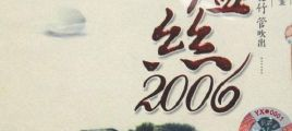 张云 陈彦宇-葫芦丝2006  DSD-WAV整轨+CUE