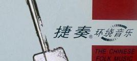 捷奏环绕音乐 民乐中国系列《马头琴》 DTS音乐/WAV分轨