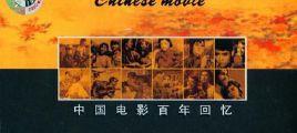 中国电影百年回忆DTS