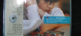 唐韦琪 - 《同名专辑1992宝丽金》T-113 01版 [WAV/百度]