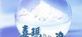 蔡介诚《雪山之乡·喜玛拉雅》[SACD-R ISO]