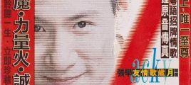 张学友《情歌岁月精选》 24Bit发烧碟