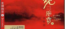 创世纪音乐盛宴发烧三绝赏之一《浏阳河》DSD6.1声道