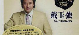 中国著名男高音歌唱家 戴玉强《戴玉强-传奇再现》UPDTS-WAV分轨 /百度云