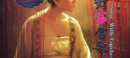 付娜首张古筝弹唱专辑《对筝当歌 DSD》