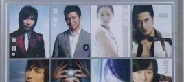 华谊群星-影音盒华谊唱片2007合集[WAV+CUE]