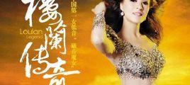 中国第一女低音磁性魔女 楼兰传奇 WAV无损音乐下载