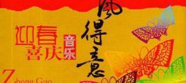 中国民乐《迎春喜庆音乐-春風得意》UPDTS-WAV分轨/百度云