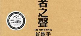 HiFi发烧碟《王者之声·好歌手 HQCDⅡ》