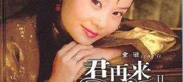 童丽《君再来Ⅱ》UPDTS-WAV分轨
