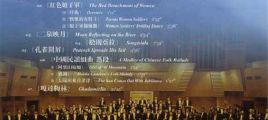 中国交响乐团演奏  龙跡
