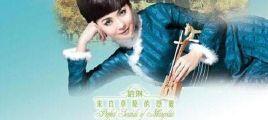 哈琳  蒙古天韵 3CD 立体声WAV无损音乐