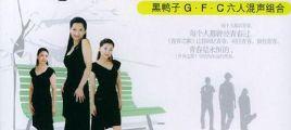 黑鸭子G.F.C混声组合-青春之歌  UPDTS-WAV分轨/百度云