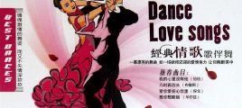 轻歌慢舞HI-FI《经典情歌歌伴舞》3CD