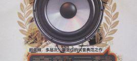 超低频 多层次 高定位的试音典范之作《音效示范极音天碟》2CD