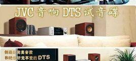 JVC音响DTS试音CD NRG/百度云