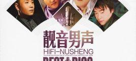 HI-FI顶级男声试音天碟《靓音男声 DXD》