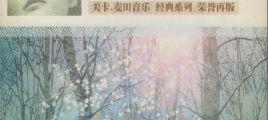 【华语】朴树-我去2000年珍藏版(WAV+BK)