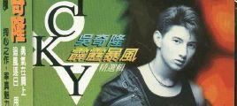 吴奇隆《霹雳暴风精选辑Ⅱ》飞碟唱片台版 [WAV/云盘]