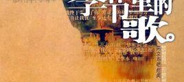 刘罡VS徐丽《那个季节里的歌1》