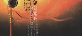 刘紫玲又见知音系列第八辑《唱东方 DSD》