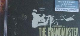 THE GRANDMASTER OST 一代宗师 原声限量版SACD-DSD-ISO