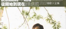 张信哲《从开始到现在》(台首版)2CD
