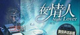 珍藏系列:夜情人-施怡 中国首套真正标准的6.1DTS ES音效/百度云