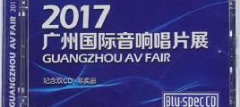 《2017广州国际音响唱片展 紀念双CD》 UPDTS-WAV分轨