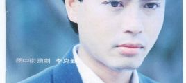 李克勤 1991-00-雨中街头剧[T113胶圈][WAV整轨]