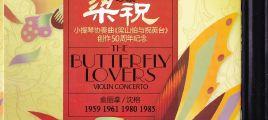 小提琴协奏曲《梁山伯与祝英台》创作50周年纪念(2CD)