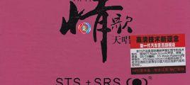 HI-FI情歌天唱 STS+SRS 立体声WAV整/百度云