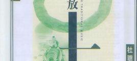 杜聪(笛子)《小放牛》(Chinese Traditional Music)