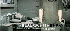 【华语】陈奕迅 - 黑白灰 CD自抓FLAC分轨
