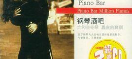 《钢琴酒吧》2CD UPDTS-WAV分轨