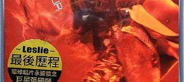 张国荣-2000热情演唱会 双DVD9原盘镜像-ISO/百度云