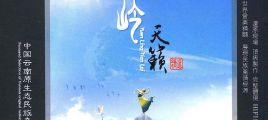 《云岭天籁》中国云南原生态民族音乐精选