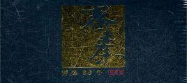 齐秦-辉煌30年DSD(2CD) 原抓立体声WAV无损音乐+CUE