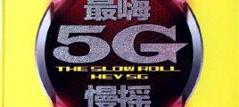 慢摇大碟《最嗨5G慢摇》UPDTS-WAV分轨
