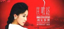苗苗 (张海姣)-民歌红·湘女多情 DSD 立体声无损音乐WAV整轨+CUE/百度云