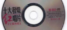 《十大发烧红唱片 女声典范》立体声WAV整轨+CUE