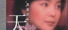 环球SACD天碟系列:《邓丽君极品之选2》